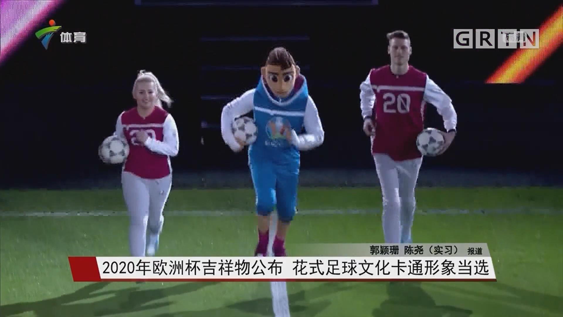 2020年欧洲杯吉祥物公布 花式足球文化卡通形象当选