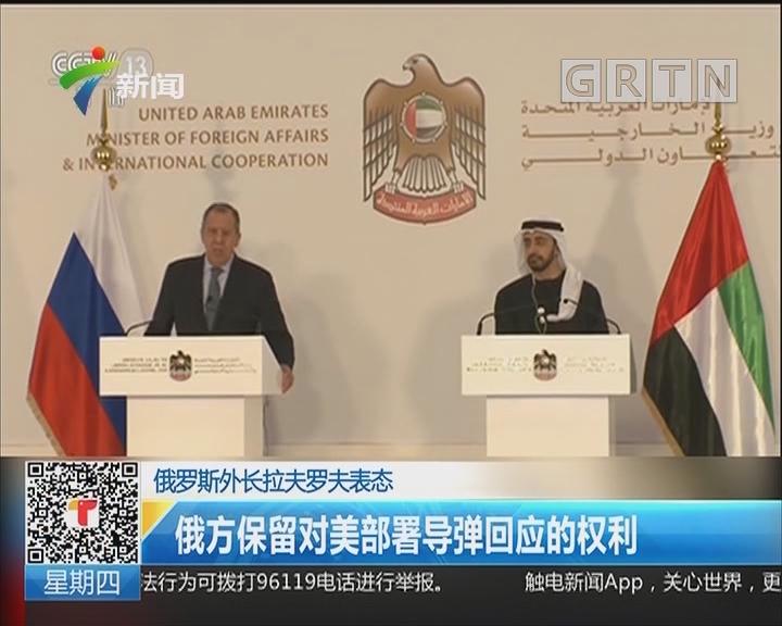 俄罗斯外长拉夫罗夫表态:俄方保留对美部署导弹回应的权利