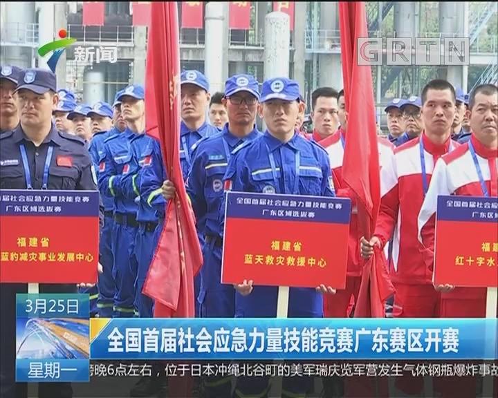 全国首届社会应急力量技能竞赛广东赛区开赛