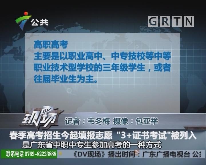 """春季高考招生今起填报志愿""""3+证书考试""""被列入"""