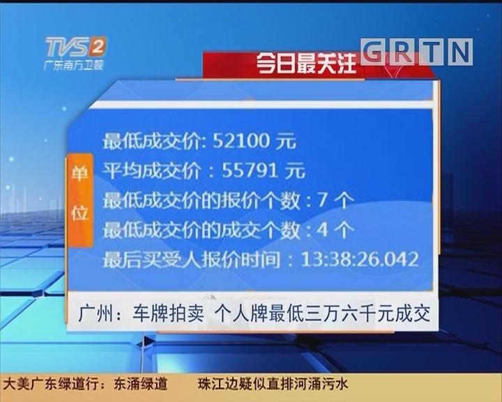 今日最关注 广州:车牌拍卖 个人牌最低三万六千元成交