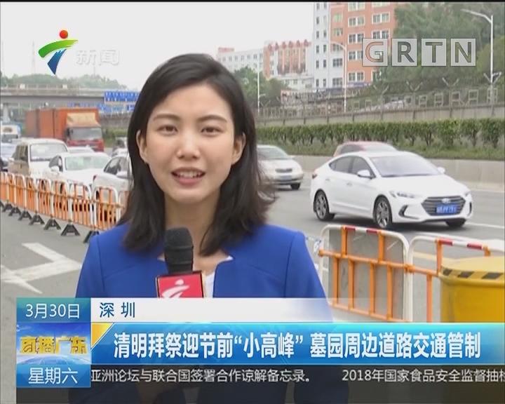 """深圳:清明拜祭迎节前""""小高峰"""" 墓园周边道路交通管制"""