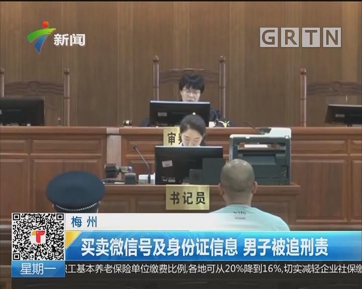 梅州:买卖微信号及身份证信息 男子被追刑责