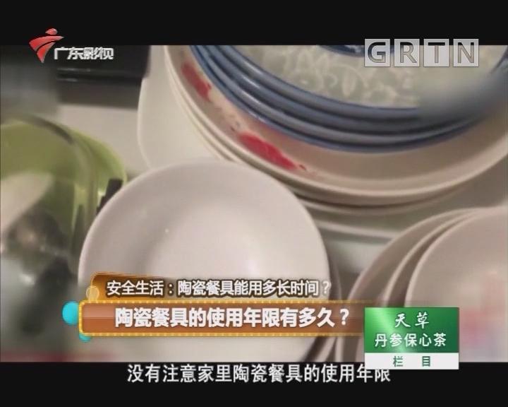 陶瓷餐具的使用年限有多久?