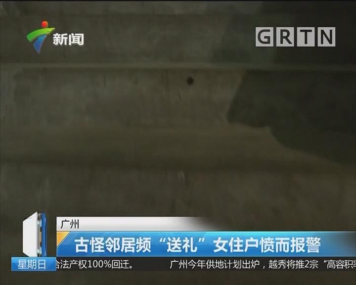 """广州:古怪邻居频""""送礼""""女住户愤而报警"""