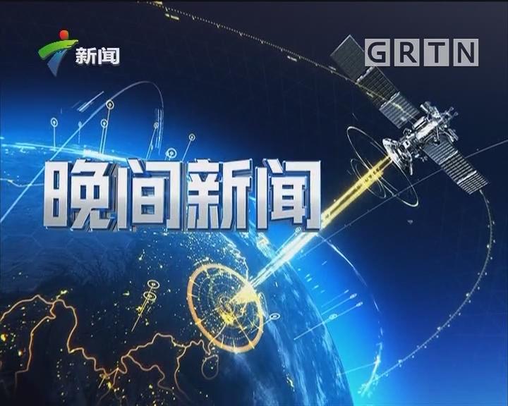 [2019-03-27]晚间新闻:中国外交部:中欧携手努力践行多边主义