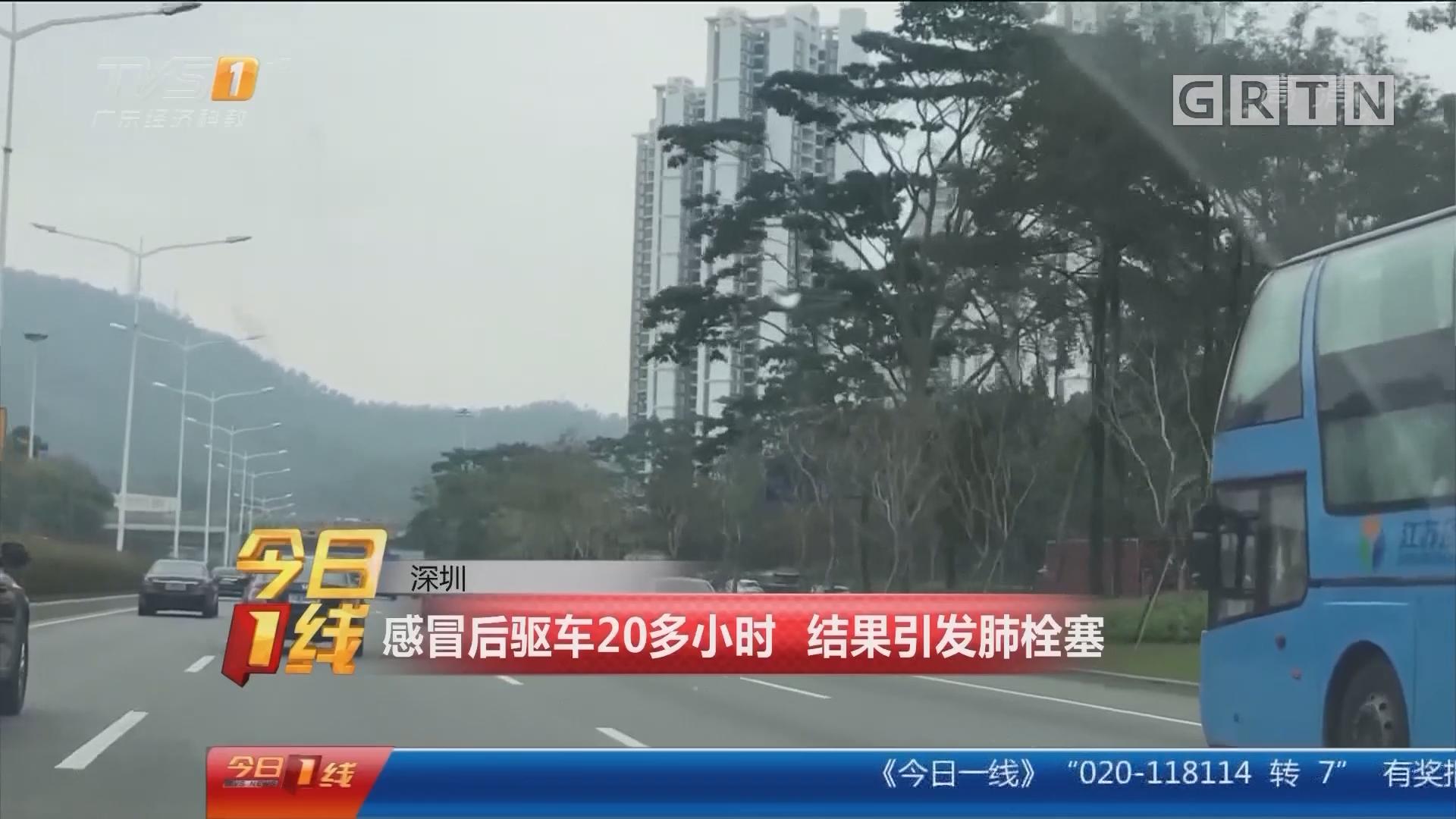 深圳:感冒后驱车20多小时 结果引发肺栓塞