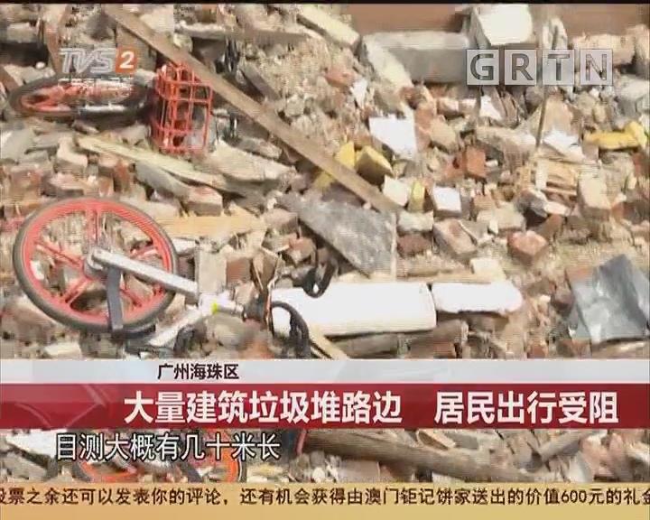 广州海珠区:大量建筑垃圾堆路边 居民出行受阻