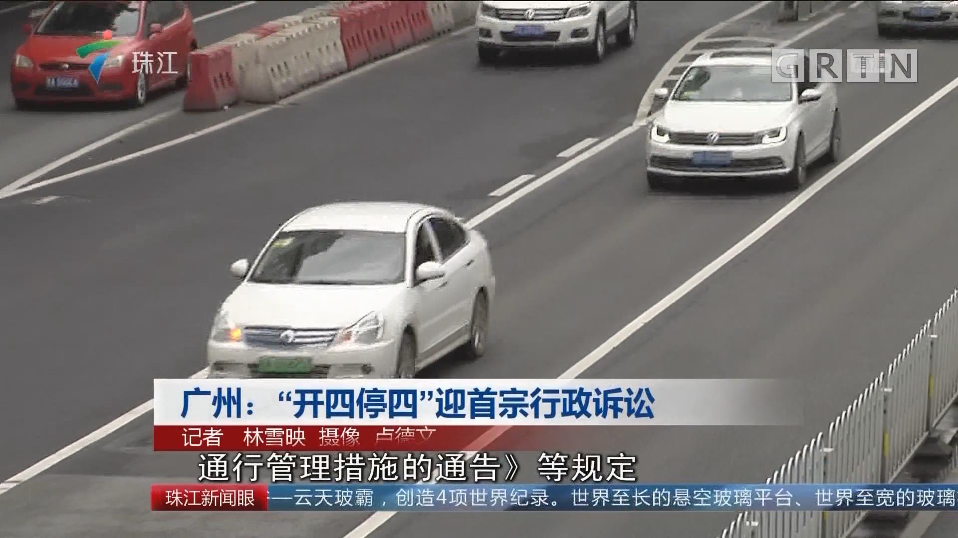 """广州:""""开四停四""""迎首宗行政诉讼"""