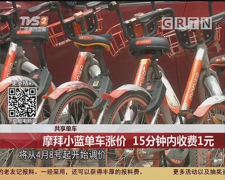 共享单车:摩拜小蓝单车涨价 15分钟内收费1元