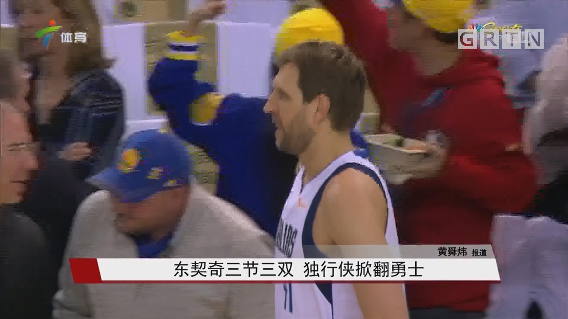 东契奇三节三双 独行侠掀翻勇士