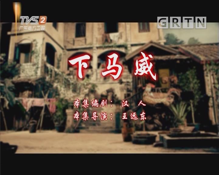 [2019-03-26]七十二家房客:下马威