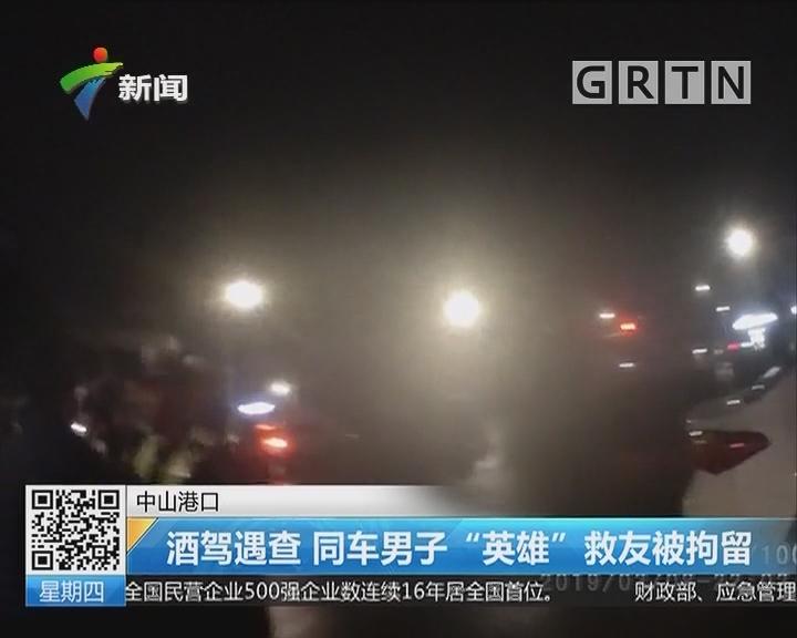 """中山港口:酒驾遇查 同车男子 """"英雄""""救友被拘留"""