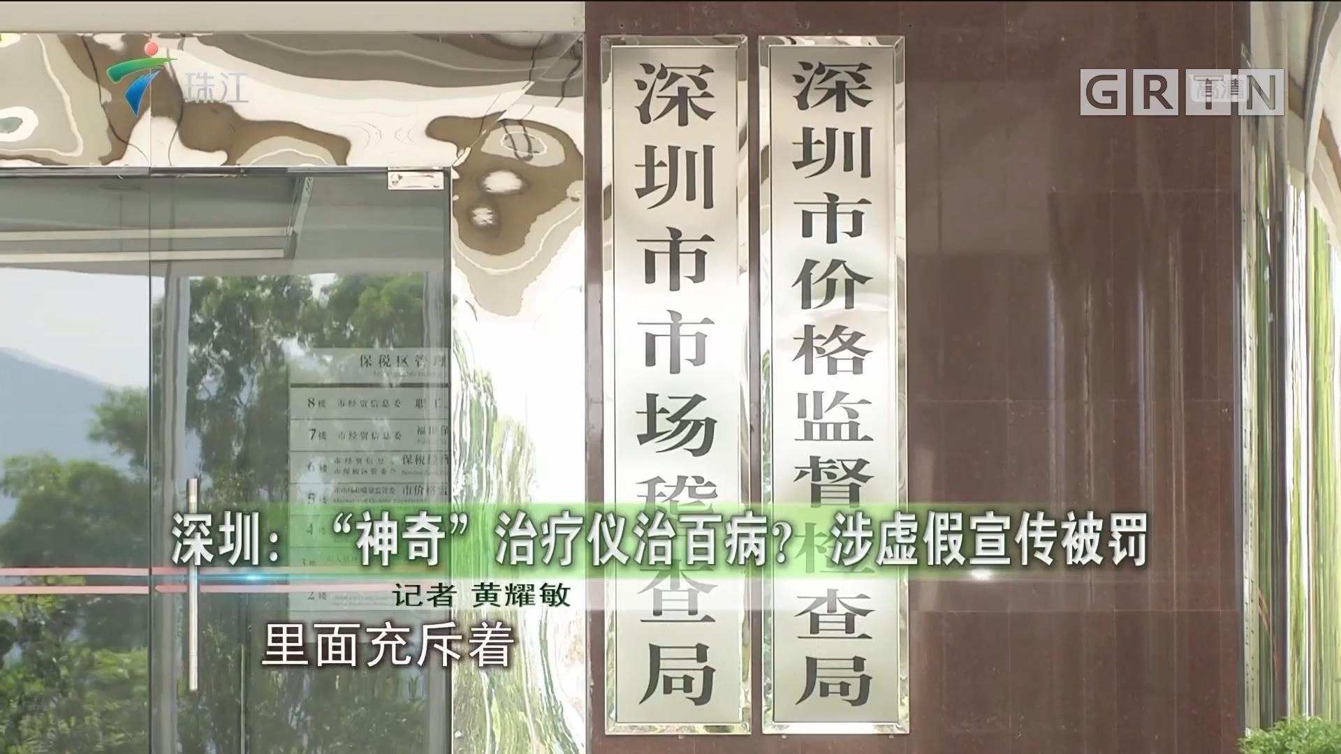 """深圳:""""神奇""""治疗仪治百病?涉虚假宣传被罚"""