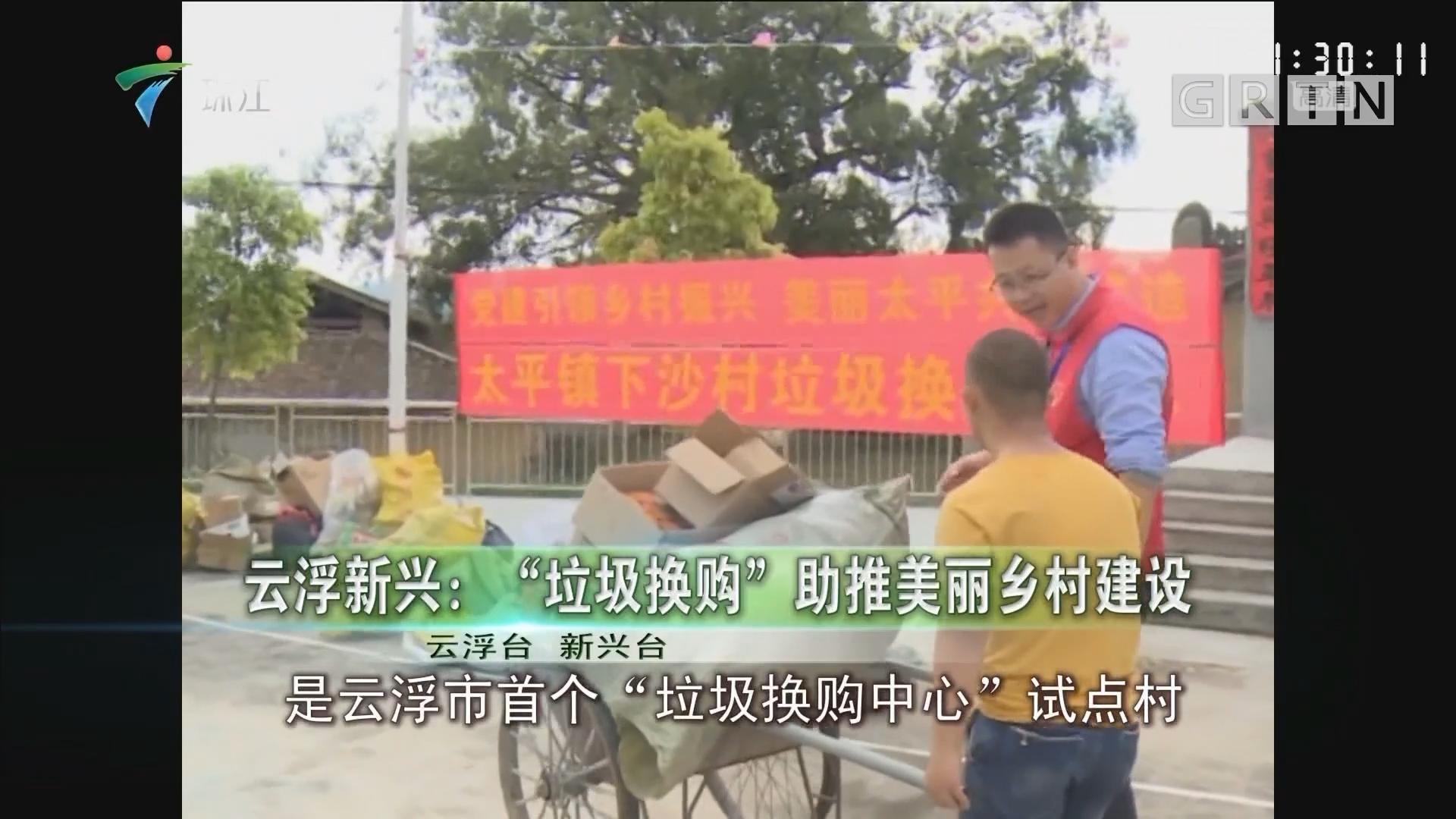 """云浮新兴:""""垃圾换购""""助推美丽乡村建设"""