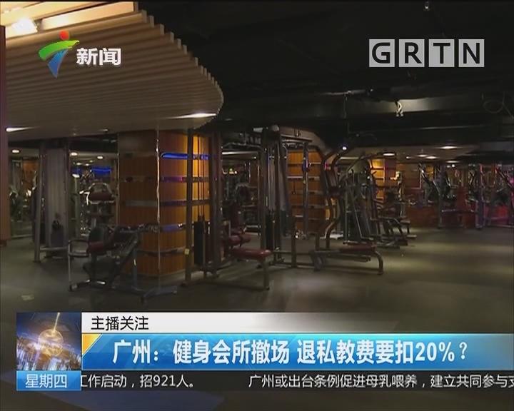 广州:健身会所撤场 退私教费要扣20%?