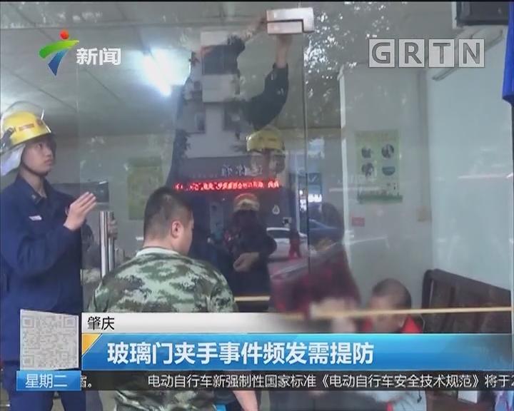 肇庆:玻璃门夹手事件频发需提防