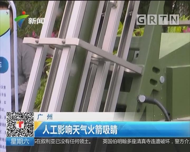 广州:人工影响天气火箭吸睛