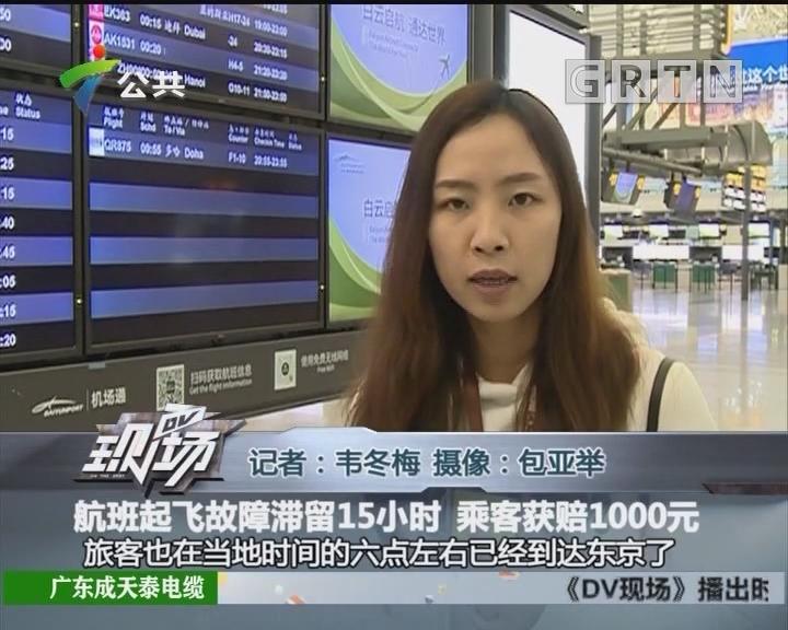 航班起飞故障滞留15小时 乘客获赔1000元