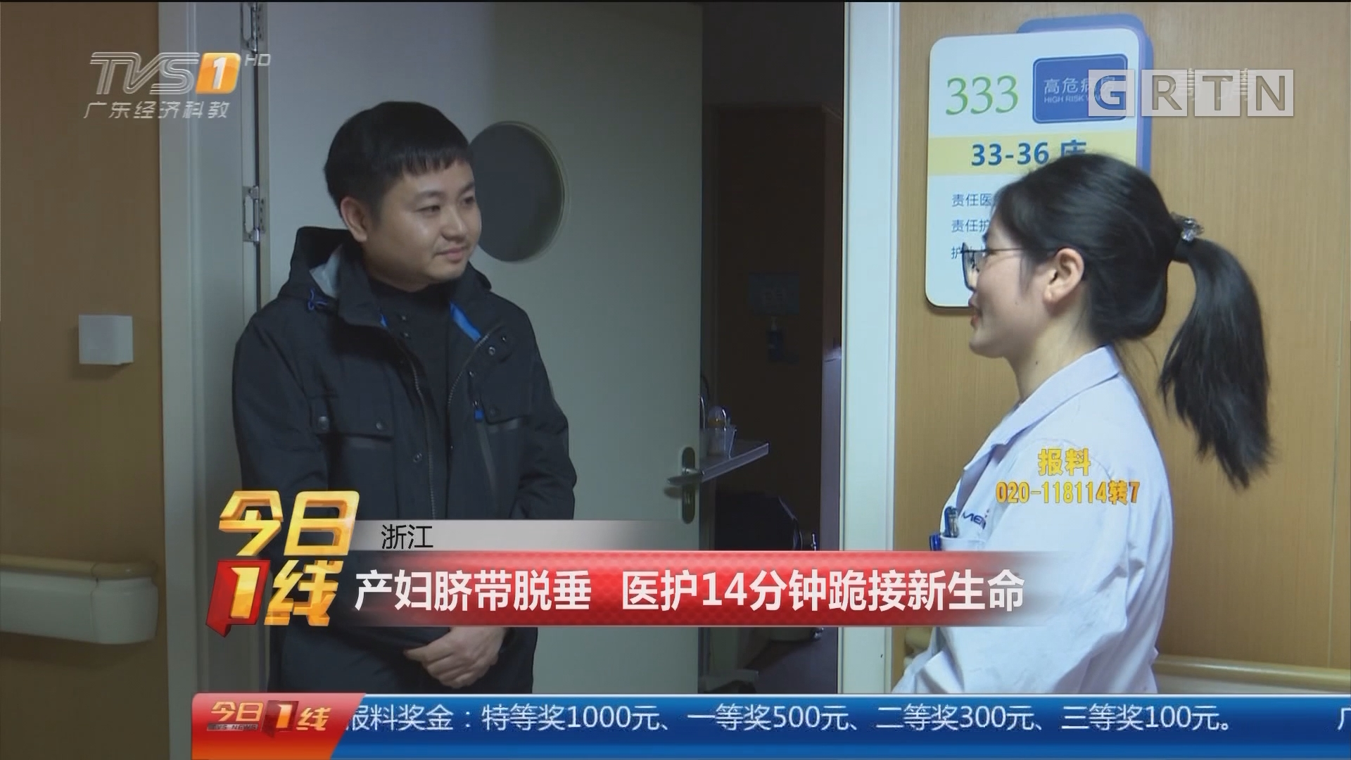 浙江:产妇脐带脱垂 医护14分钟跪接新生命