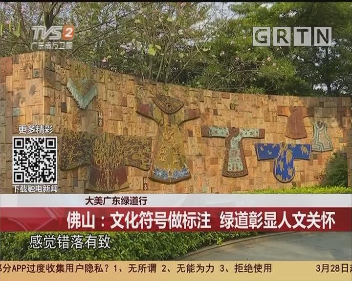 大美广东绿道行 佛山:文化符号做标注 绿道彰显人文关怀