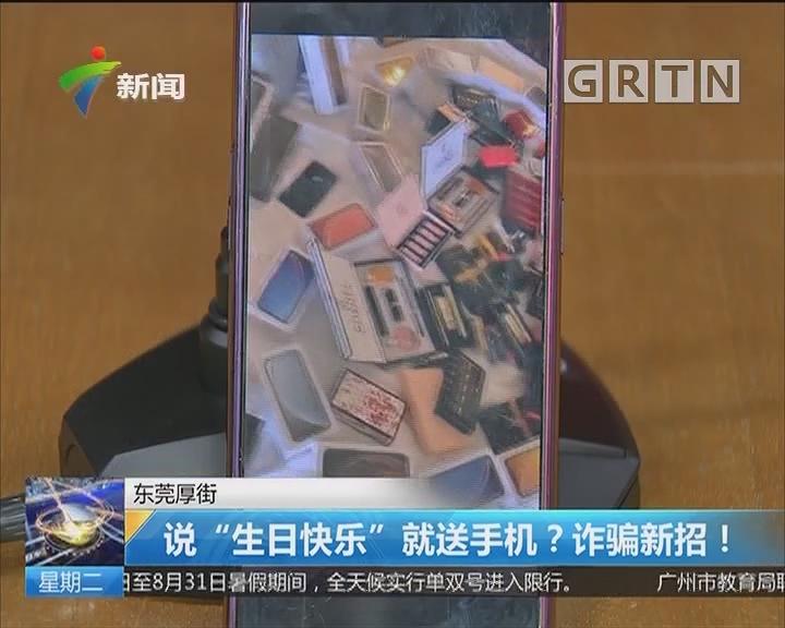 """东莞厚街:说""""生日快乐""""就送手机?诈骗新招!"""