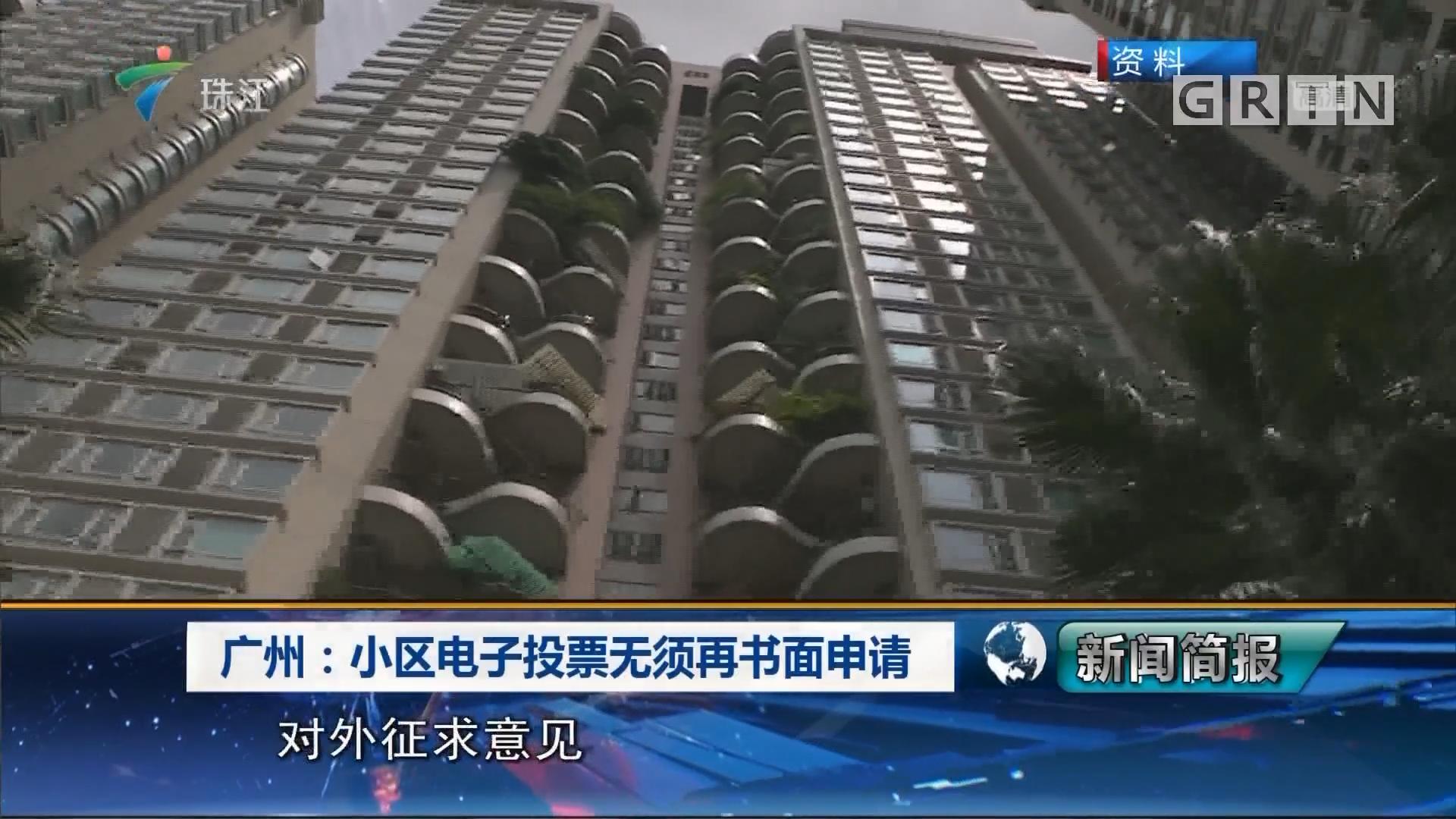 广州:小区电子投票无须再书面申请