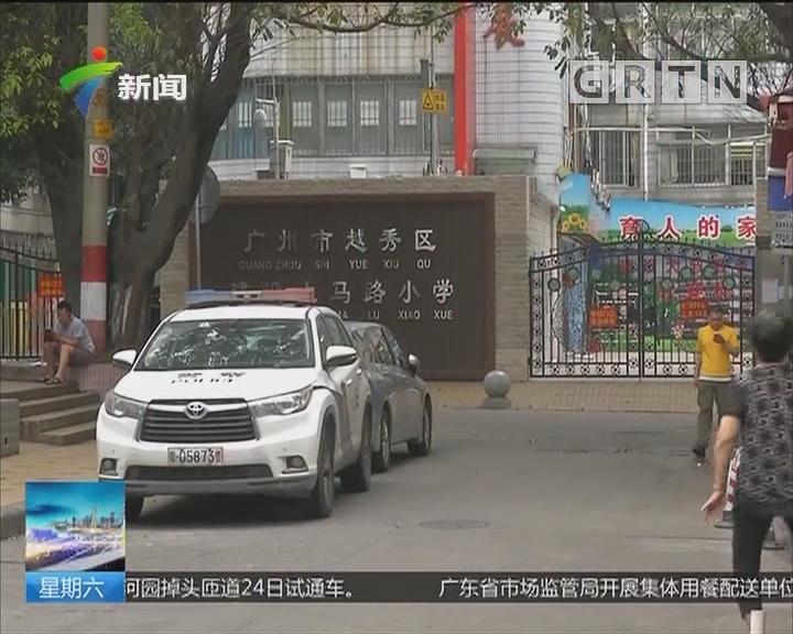 广州越秀:多颗钢珠飞入课室打中孩子 警方调查