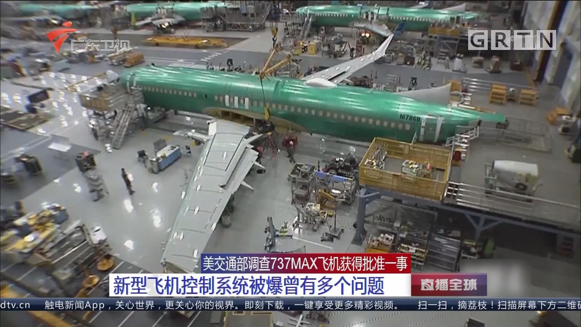 美交通部调查737MAX飞机获得批准一事:新型飞机控制系统被爆曾有多个问题