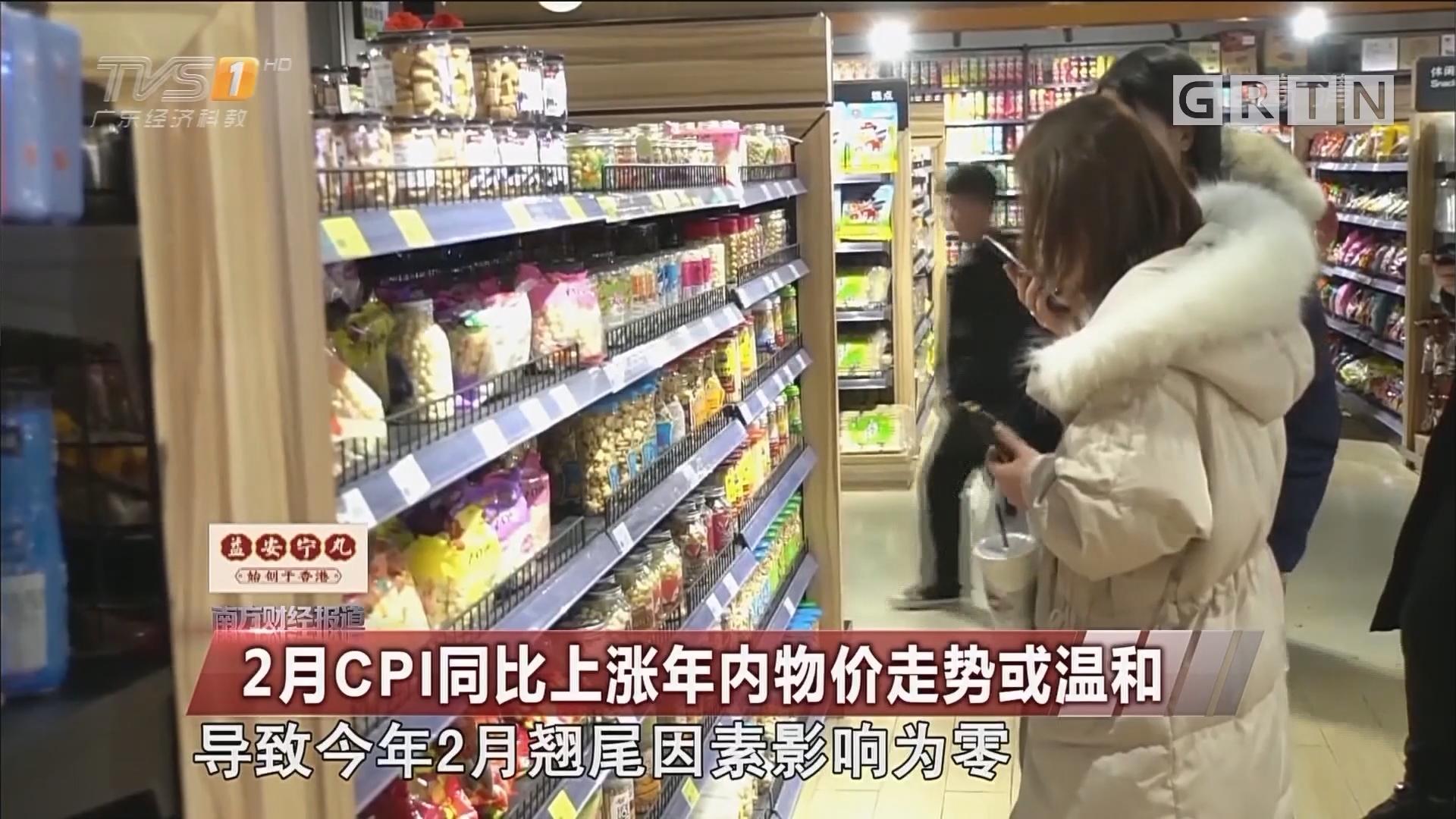 2月CPI同比上涨年内物价走势或温和