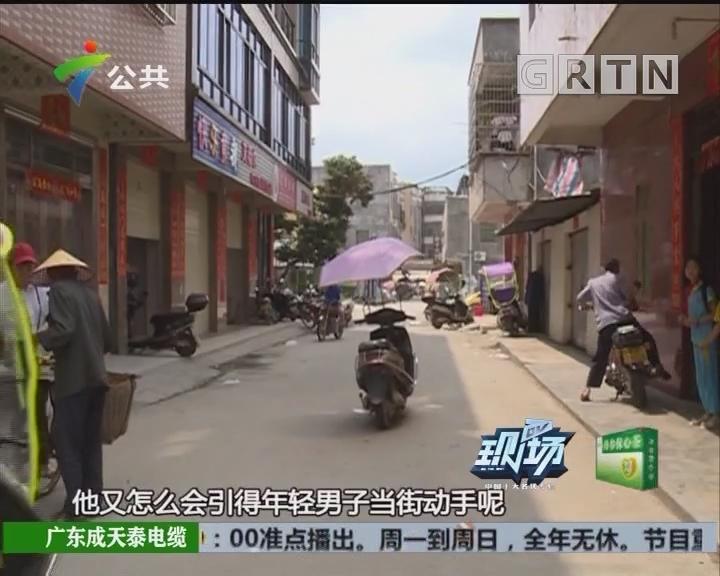 茂名:老人当街被打 警方紧急介入