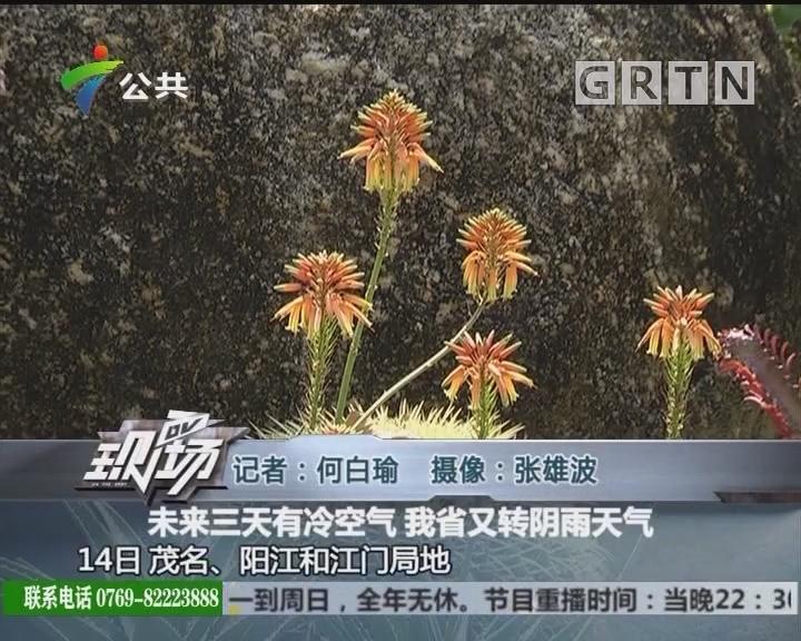 未来三天有冷空气 我省又转阴雨天气