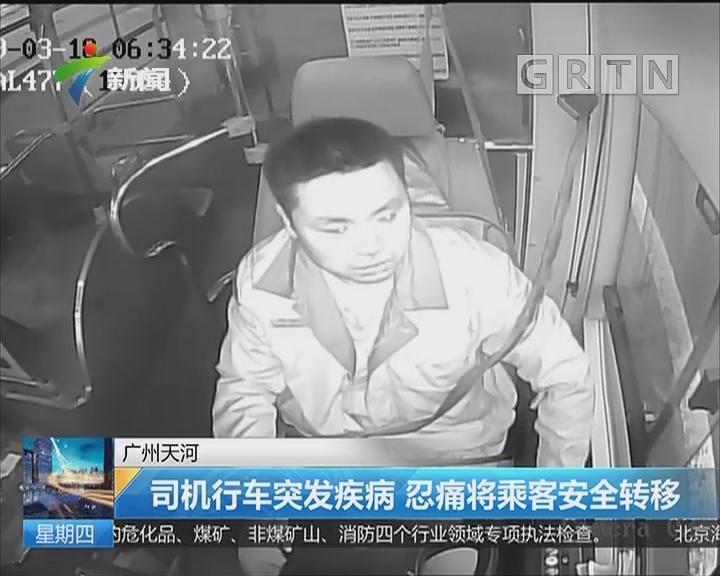 广州天河:司机行车突发疾病 忍痛将乘客安全转移