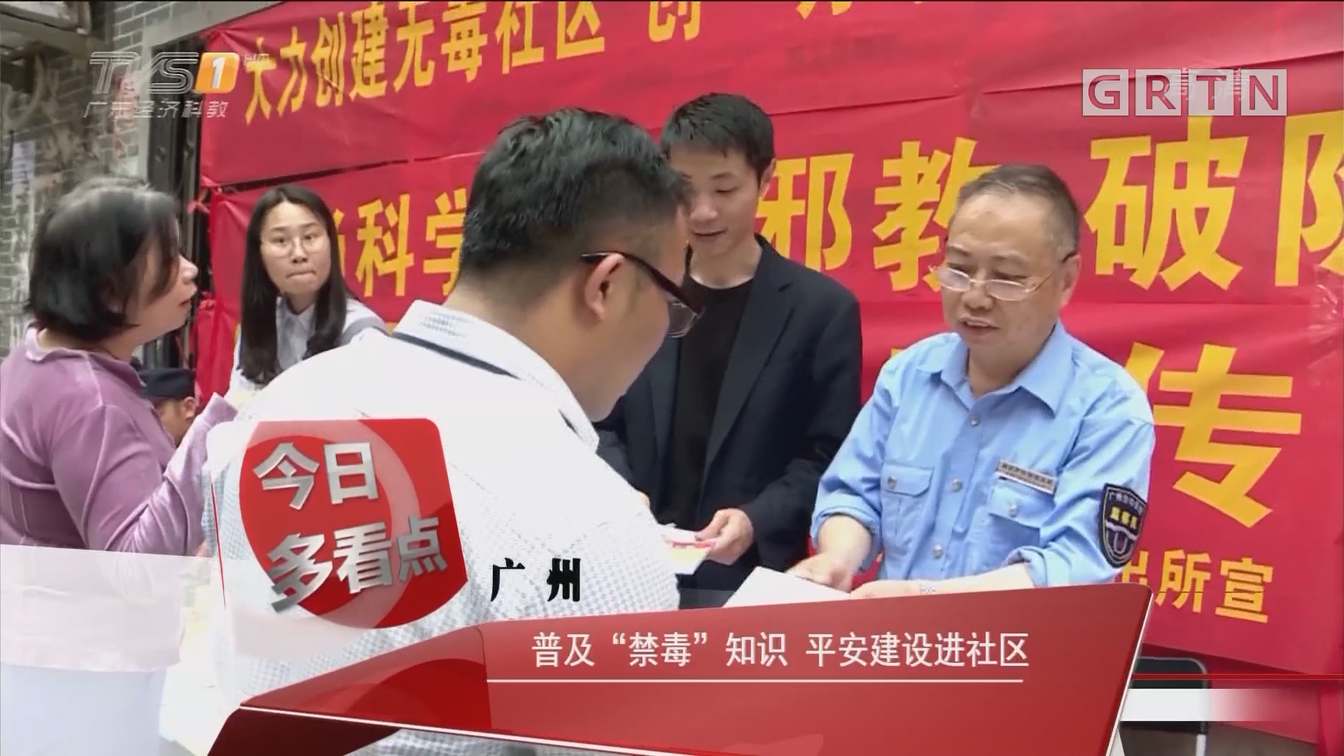"""广州:普及""""禁毒""""知识 平安建设进社区"""