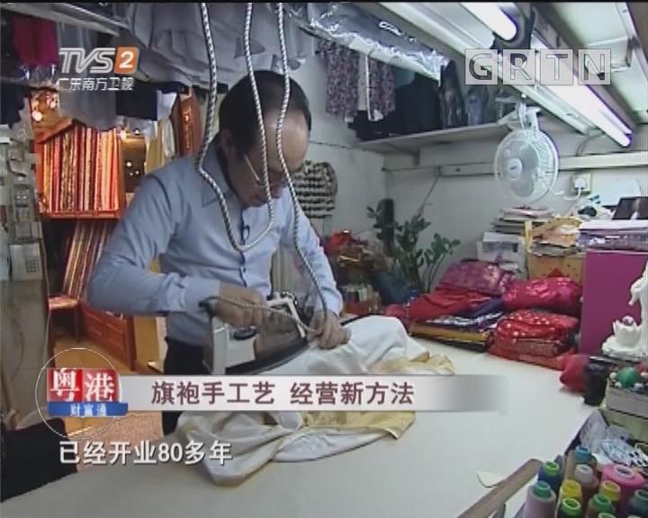 旗袍手工艺 经营新方法