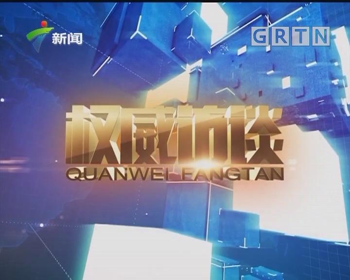 [2019-03-30]权威访谈:南庄村:城乡融合发展 推进乡村振兴