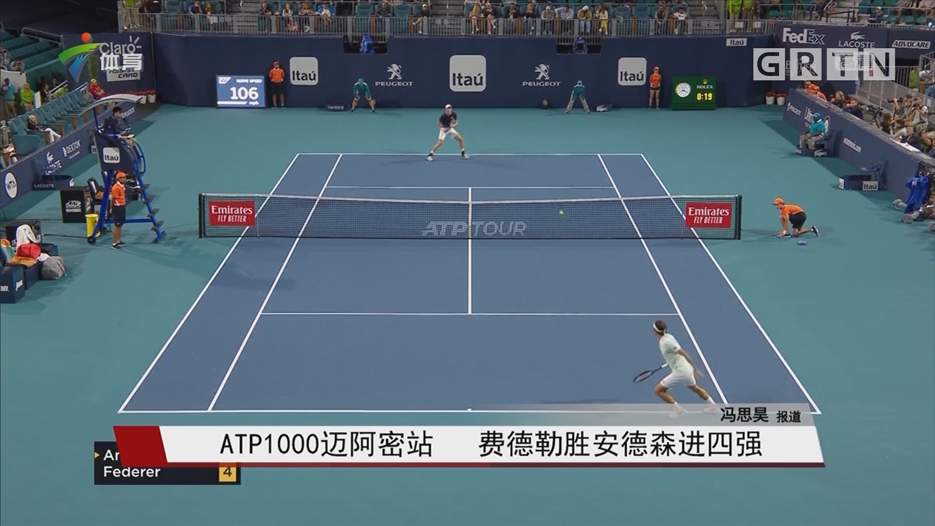 ATP1000迈阿密站 费德勒胜安德森进四强