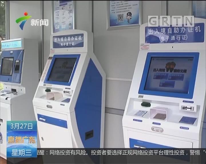 """出入境证件""""全国通办"""":在广东持居住证身份证就可办"""