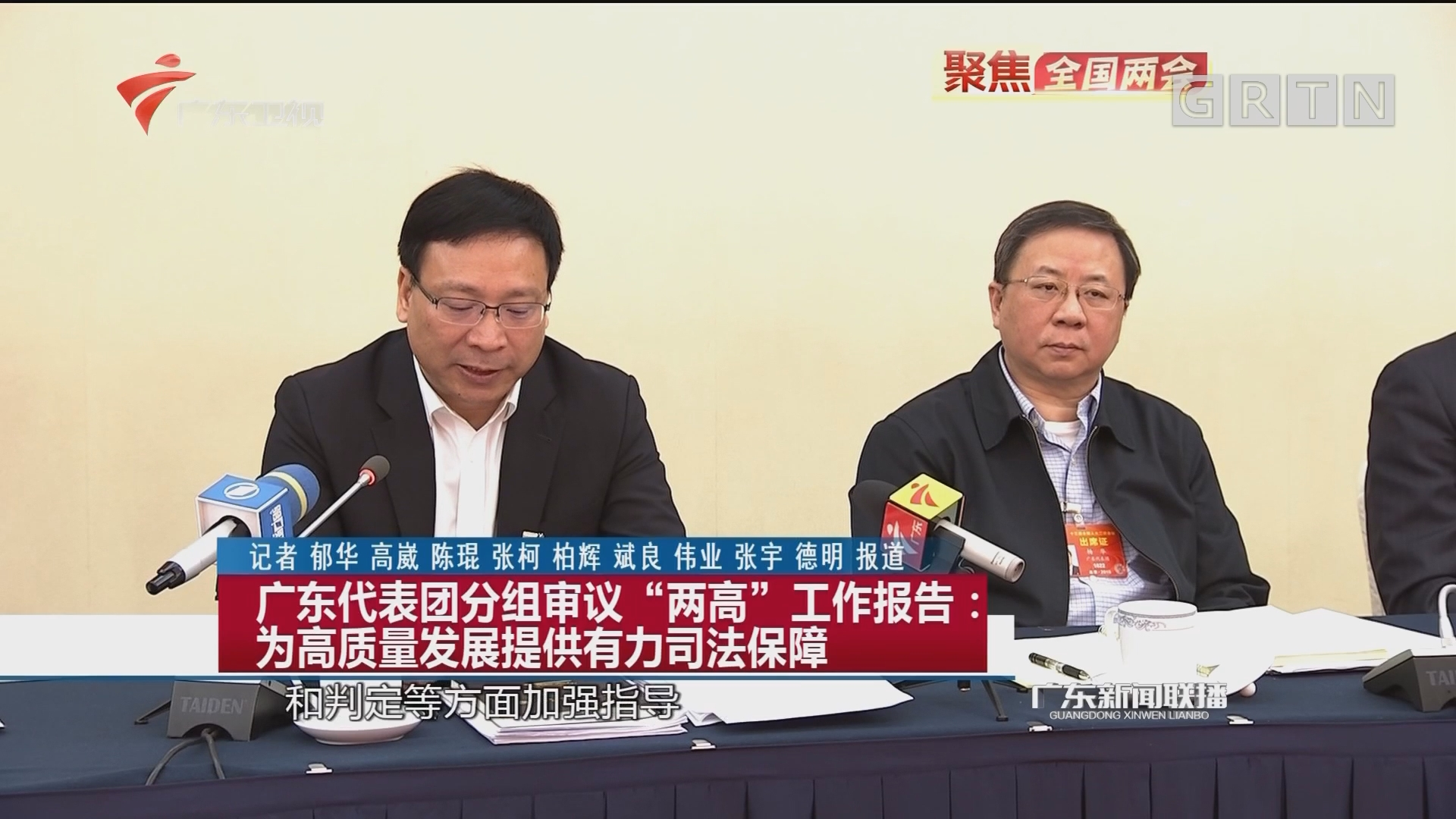 """广东代表团分组审议""""两高""""工作报告:为高质量发展提供有力司法保障"""