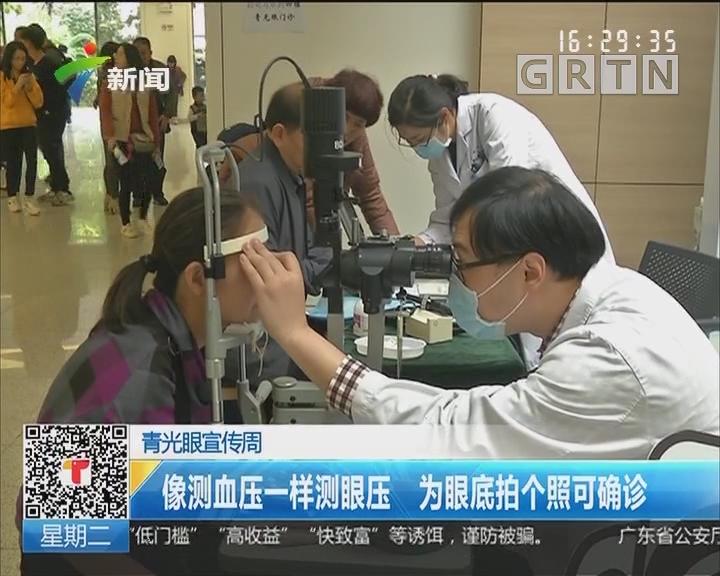 青光眼宣传周:像测血压一样测眼压 为眼底拍个照可确诊