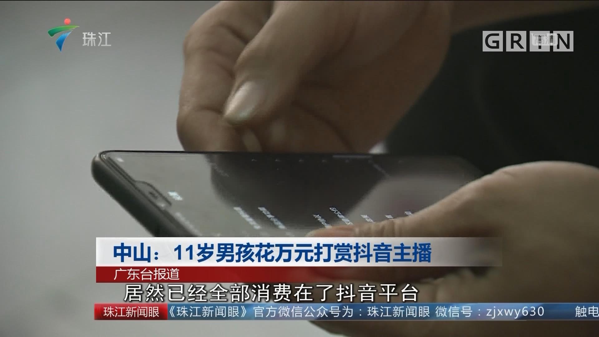 中山:11岁男孩花万元打赏抖音主播