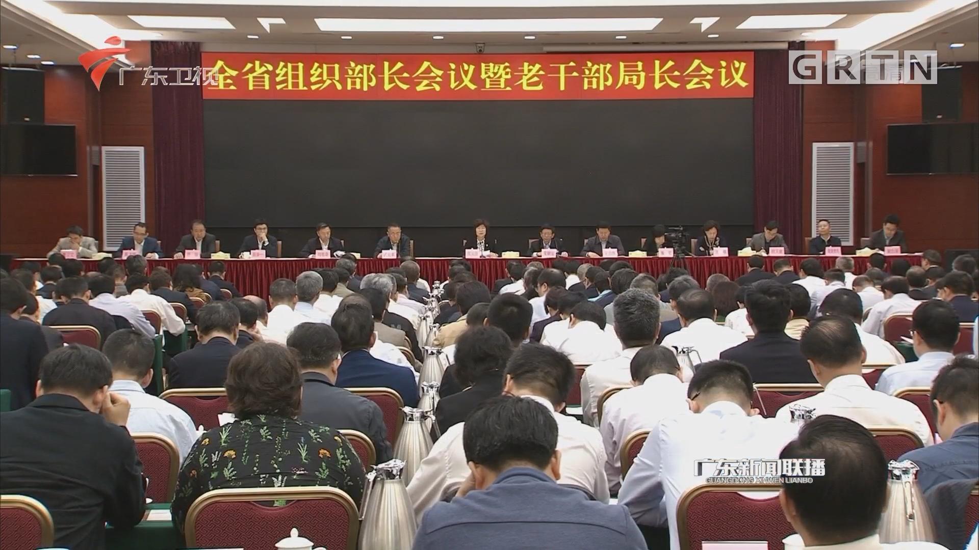 全省组织部长会议暨老干部局长会议在广州召开