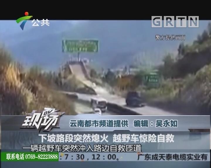 下坡路段突然熄火 越野车惊险自救