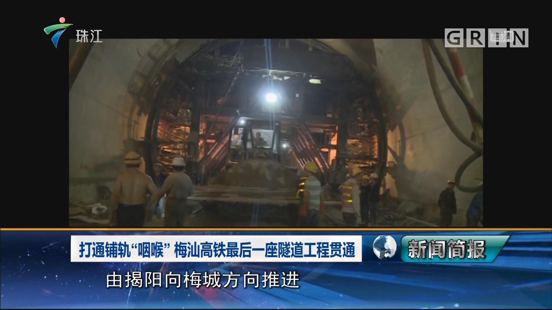 """打通铺轨""""咽喉""""梅汕高铁最后一座隧道工程贯通"""