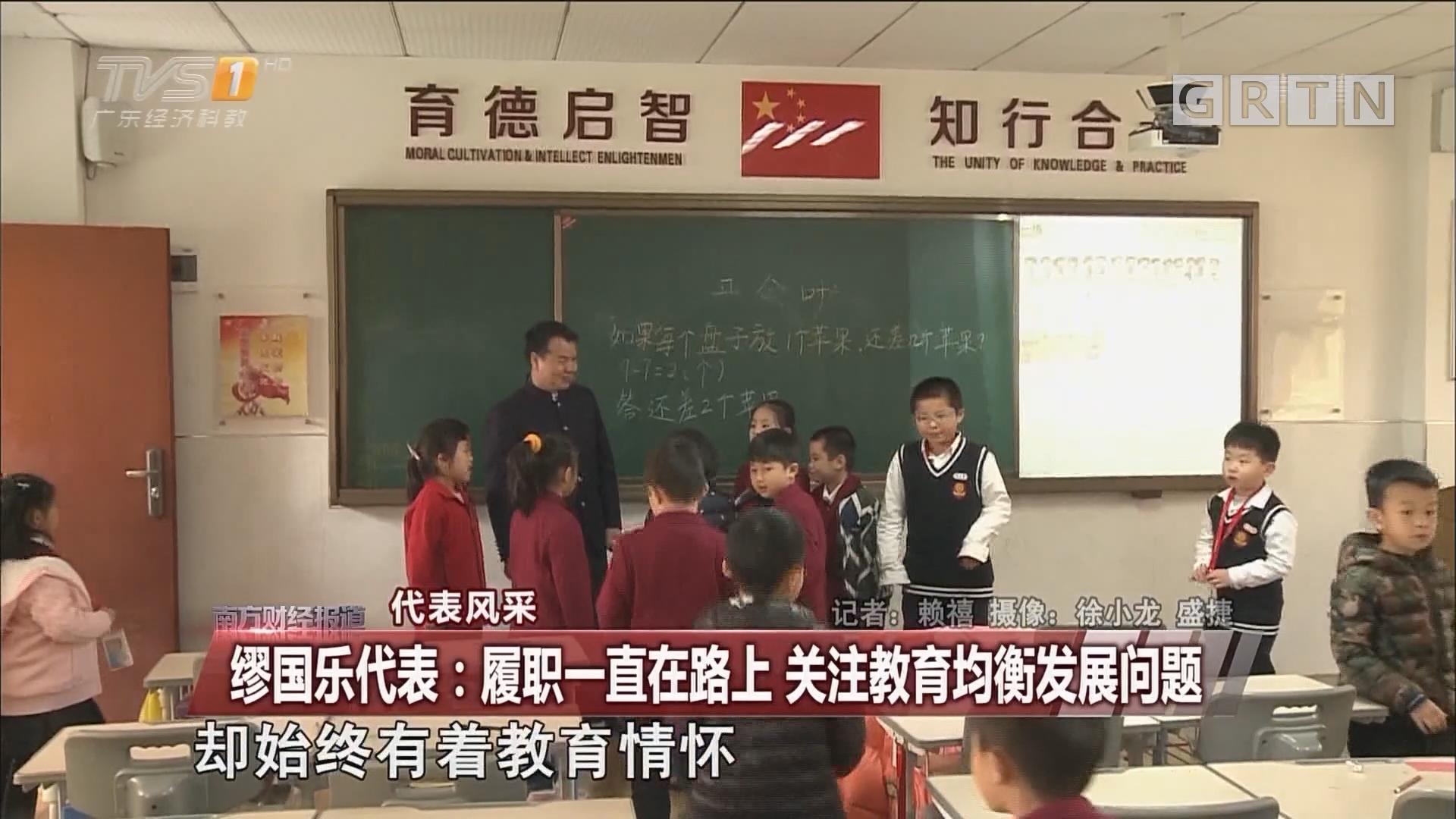 代表风采 缪国乐代表:履职一直在路上 关注教育均衡发展问题