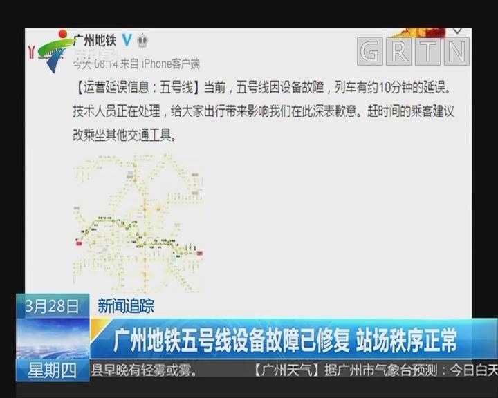 新闻追踪:广州地铁五号线设备故障已修复 站场秩序正常