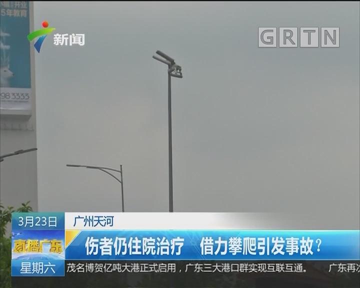 """广州天河:路灯倒下砸伤人 警方调查""""推手"""""""