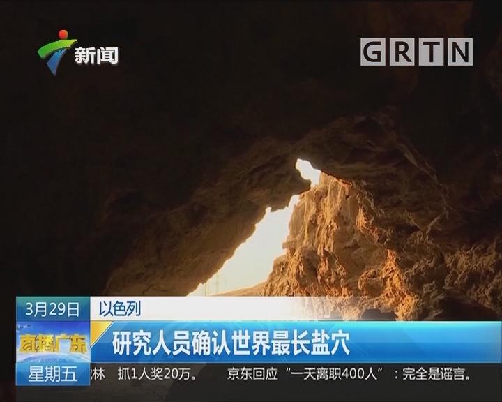 以色列:研究人员确认世界最长盐穴