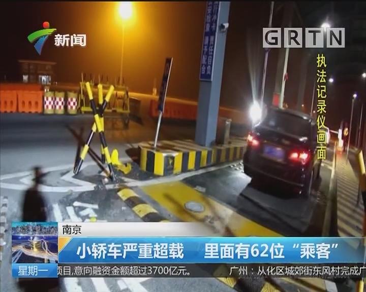 """南京:小轿车严重超载 里面有62位""""乘客"""""""