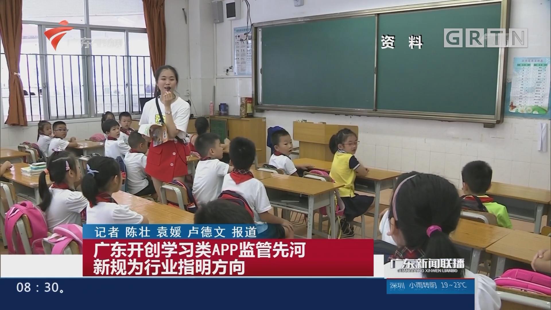 广东开创学习类APP监管先河 新规为行业指明方向